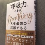 大貫崇さんの「難しいことを簡単に」の真骨頂!著書「呼吸力」こそが人生最強の武器であるの高い質