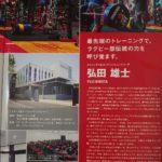 出身大学、日本大学との新たなご縁